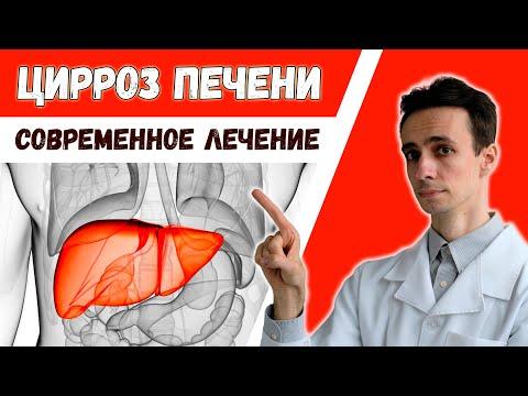 Цирроз печени излечим? Эффективные средства и современные научные разработки в лечении цирроза.