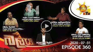 Hiru TV Balaya | Episode 360 | 2020-07-31 Thumbnail