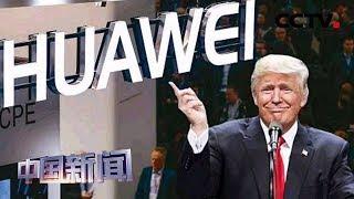 [中国新闻] 美资深记者驳斥美政府打压华为 | CCTV中文国际