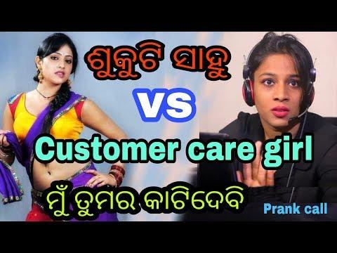 Aadhaar card re Sukuti sahu odia movie Laila O Laila || Odia Customer care gali prank call comedy