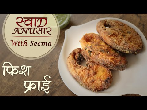 Fish fry recipe in hindi indian style fish fry recipe in hindi indian style rawas fish swaad anusaar with seema forumfinder Image collections