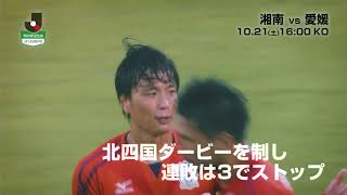 首位を独走する湘南が連敗を止めた愛媛を迎える 明治安田生命J2リーグ...