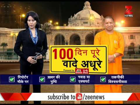 Report Card : Yogi Adityanath completes 100 days as UP CM