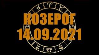 Гороскоп на 14.09.2021 КОЗЕРОГ