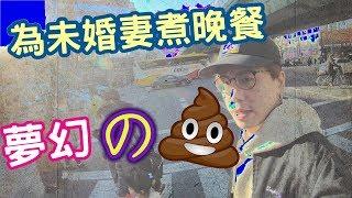 [最強甜品師] 如何做日本妹100分男人❓回饋觀眾の開箱????