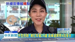 20191230中天新聞 「過肩摔、飛踢」都行! 網紅前女警 宣導片展身手