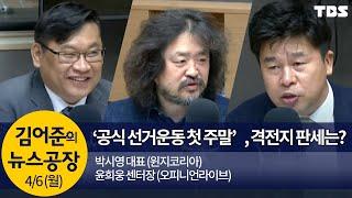 '공식 선거운동 첫 주말', 격전지 판세는?(박시영,윤희웅)│김어준의 뉴스공장