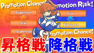 【ぷよぷよテトリス】偶然に起こってしまった「昇格戦&降格戦」のお祭り!! 【Puyo Puyo Tetris】