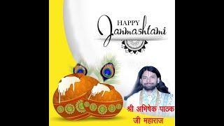 krishna janmashtami ki hardik shubhkamnaye by Acharya Abhishek Pathak ji