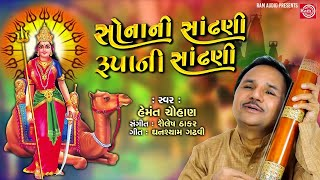 Sonani Sandhani Rupani Sandhani | Hemant Chauhan | New Dashama Song 2020 | @Shree Ram Official