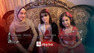 MahboobaTV | كليب بابا / جمان جمال ولمى وزينة اسامة /نسخة موسيقى