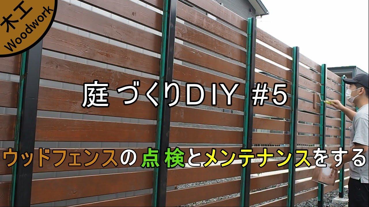 【庭づくりDIY#5】ウッドフェンスの点検とメンテナンスをする
