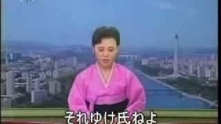 北朝鮮 ニュース 空耳