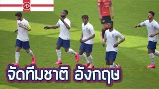 แนะนำจัดทีมชาติอังกฤษ ที่เก่งที่สุด