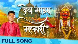 Dev Maza Malhari - Full Song Video | Devotional Song | Saksham Sonawane | Sangram Jadhav