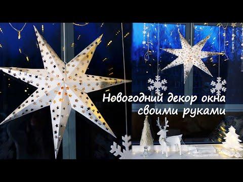 НОВОГОДНИЙ ДЕКОР ОКНА СВОИМИ РУКАМИ. ДЕЛАЕМ ЗВЕЗДУ ИЗ IKEA за 100 рублей Christmas Window Decoration