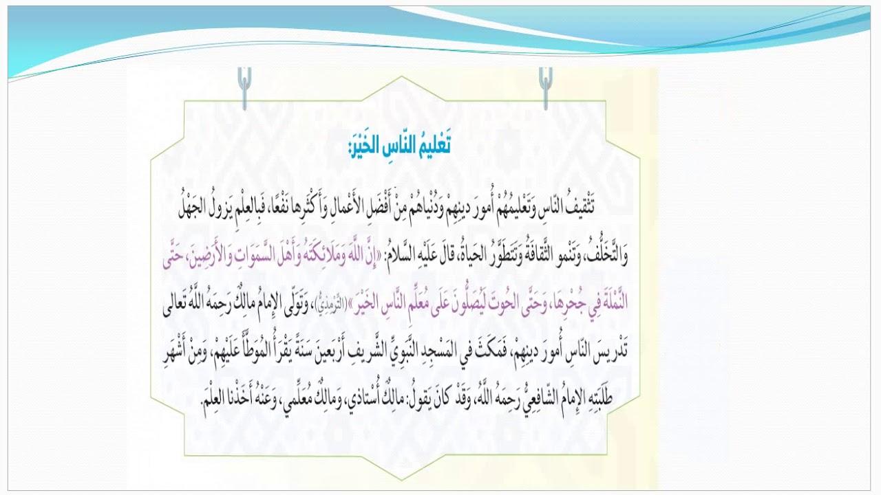 حل درس الإمام مالك بن أنس رحمه الله لمادة التربية الاسلامية الصف السادس الفصل الثاني