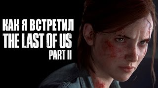 Реакция на The Last of Us 2 / ОДНИ ИЗ НАС 2