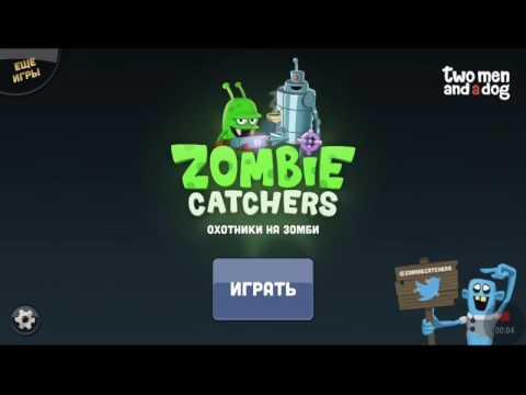 игра коктейль из зомби скачать - фото 9