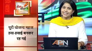APN Desh Ki Baat || With Editor in Chief Rajshri Rai || 17 September 2018