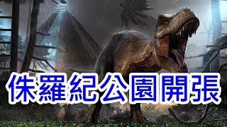 侏羅紀世界 進化