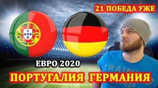 ПОРТУГАЛИЯ ГЕРМАНИЯ ПРОГНОЗ НА ЕВРО 2020 И СТАВКИ НА ФУТБОЛ 19 06 2021