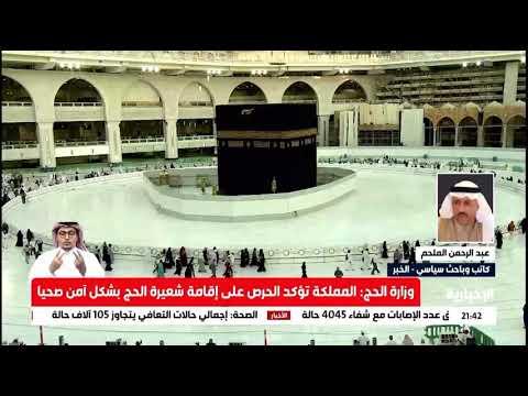 حديث عبدالرحمن الملحم حول قرار المملكة بإقامة حج هذا العام بعدد محدود