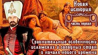 Сравнительные особенности исламских и западных стран в начале нового времени (рус.) Новая история