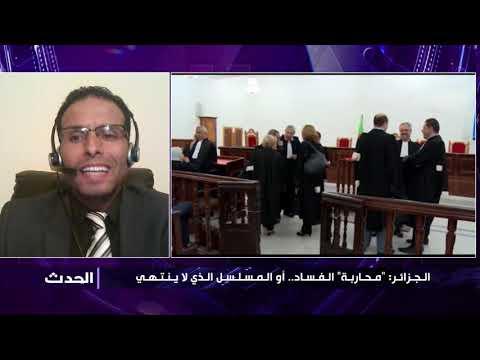"""الجزائر: """"محاربة"""" الفساد.. أو المسلسل الذي لا ينتهي"""