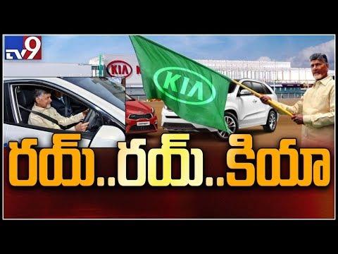 Chandrababu launch trial run of Kia Motors first car in India - TV9