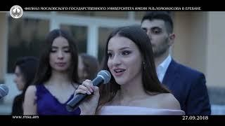 Бал первокурсника в Филиале МГУ в Ереване