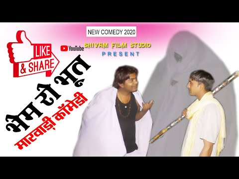 Bhem Ro Bhoot Comedy|| भेम रो भूत न्यू Comedy|| SHIVAM FILM STUDIO|| New Comedy2020