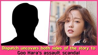 Download lagu Dispatch uncovers both sides of the story to Goo Hara s assault scandal MP3