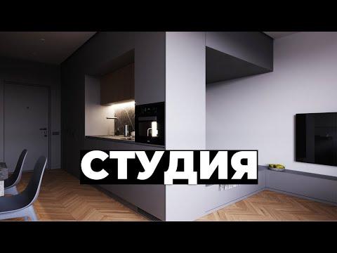 Квартира - студия.