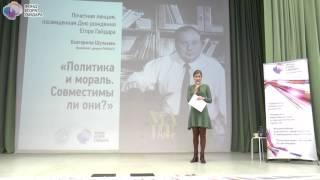 """Екатерина Шульман: """"Политика и мораль - cовместимы ли они?"""" Лекция 17.03.2017"""