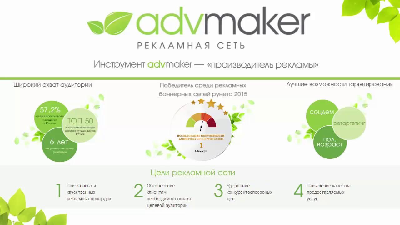 Advmaker   рекламная сеть, баннерная сеть. Покупка и продажа трафика