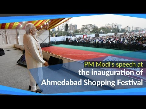 PM Modi's speech at the inauguration of Ahmedabad Shopping Festival in Gujarat | PMO