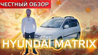 Честный обзор от авто-папатайм на hyundai matrix с прозрачной историей