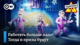 Новогодний фестиваль 'Синий филин' с Путиным, Трампом, Меркель и другими! - 'Заповедник', выпуск 55