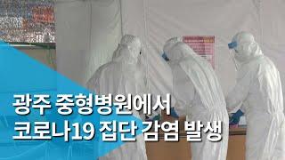 광주 중형병원에서 코로나19 집단 감염 발생