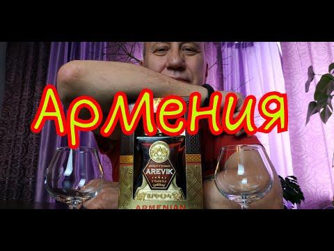 Коньяк Arevik 5 звезд Армения. Не все золото, что блестит