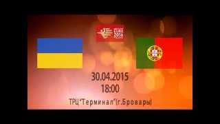 Промо-ролик. Гандбол.Украина - Португалия. Квалификация к ЧЕ-2016 (Мужчины)