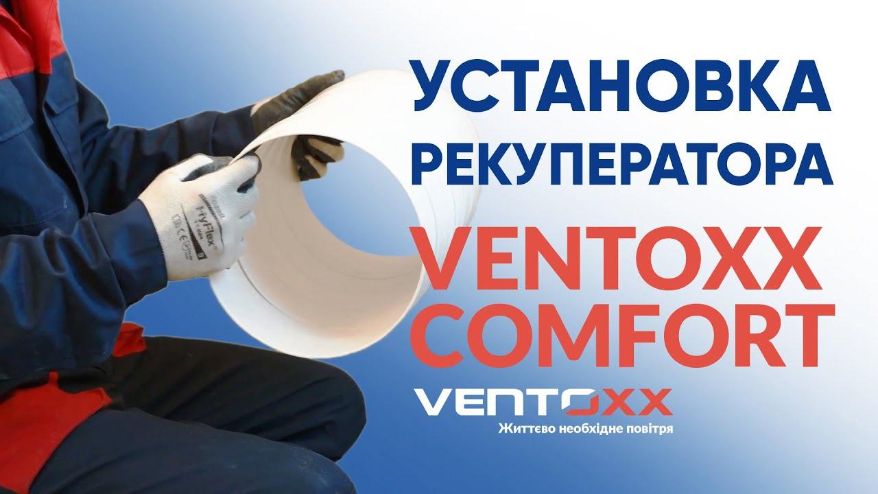 Установка рекуператора│Рекуператор Ventoxx Comfort