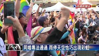 同婚專法三讀通過 上萬挺同民眾激動落淚-民視新聞