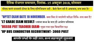 Daily Employment news update- 15  October 2018