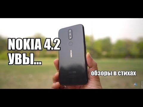 Краткий обзор Nokia 4.2 - планка снижена | Обзоры в стихах