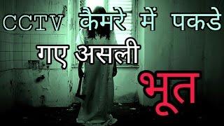 CCTV कैमरे में पकडे गए असली भूत   Real Ghosts Caught On CCTV Cameras in Hindi