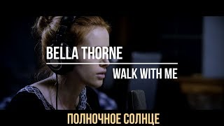Полночное солнце/Bella Thorne - Walk With Me/клип/момент из фильма