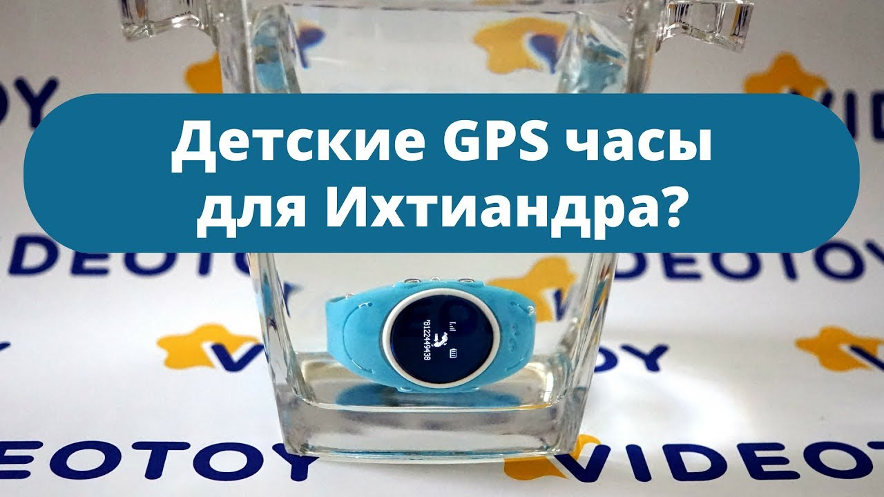 Водонепроницаемые детские умные часы с GPS трекером Smart Baby .