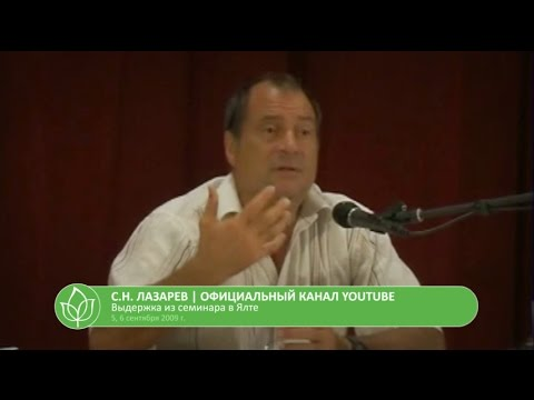 С.Н. Лазарев | Главные трудности в работе над собойиз YouTube · Длительность: 3 мин39 с